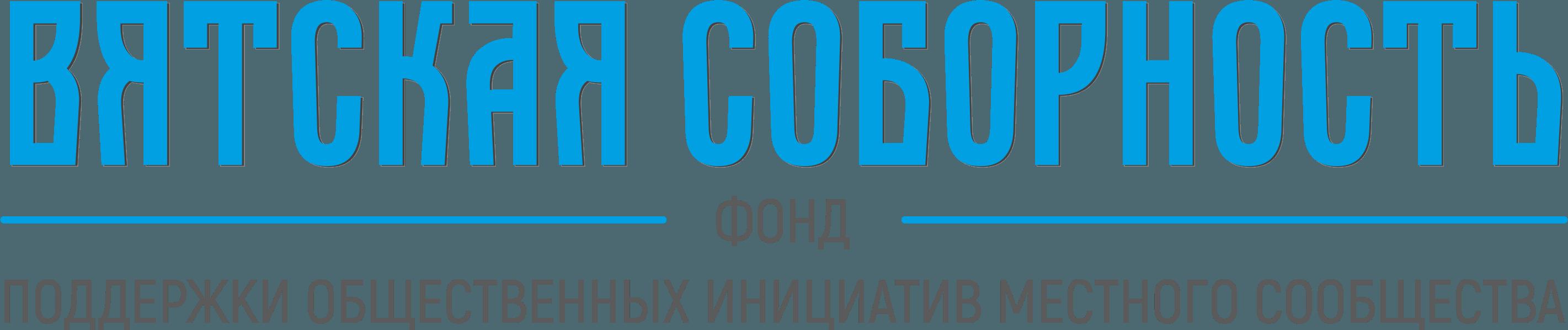 Фонд «Вятская соборность»