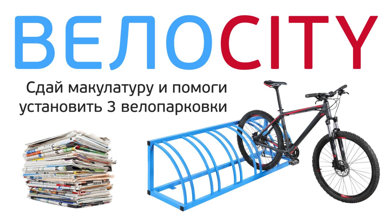 Велосити
